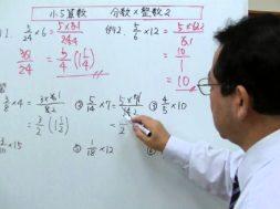 【小5算数】分数かける整数2