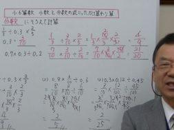 【小6算数】小数と分数の混じったかけ算・わり算