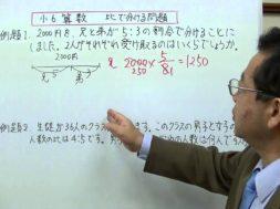 【小6算数】比で分ける問題
