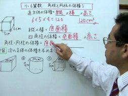 【小6算数】角柱・円柱の体積1