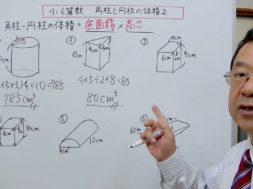 【小6算数】角柱・円柱の体積2