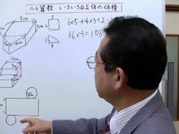 【小6算数】いろいろな立体の体積