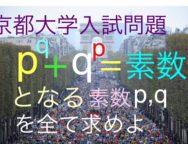京都大学入試問題ー<数学>整数・素数について