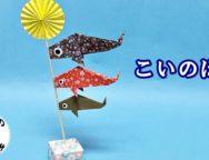 折り紙と竹ひごで作る「こいのぼり」の折り方