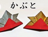 折り紙で作るシンプルな「兜(かぶと)」の作り方
