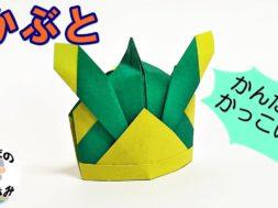 折り紙で作る立体的な「ちょっと変わったかぶと(兜)」の作り方