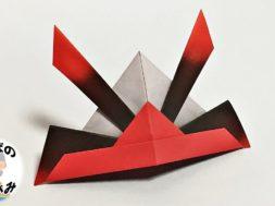 折り紙で作るハサミを使ったかっこいい「かぶと(兜)」の作り方