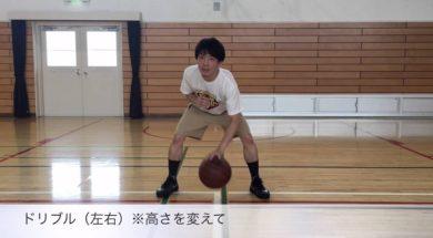 【バスケの基礎練習】初級者のためのハンドリング練習