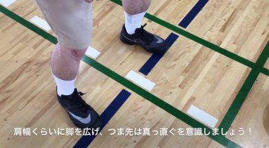【バスケの基礎練習】トリプルスレットポジション