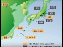 古代の日本のはじまり。日本人はどこから来たのか?
