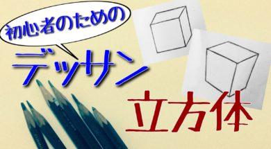 デッサン入門:絵の原点「立方体」の描き方
