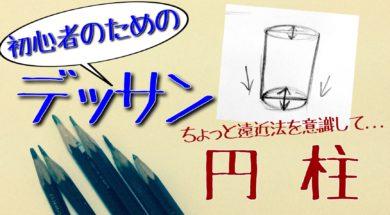デッサン入門:絵の原点「円柱」の描き方