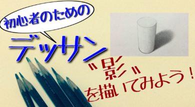 """デッサン入門:絵の原点「陰影」""""影""""の描き方"""
