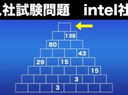 【IQ】インテル社の入試問題。一番上のボックスに入る数字は?