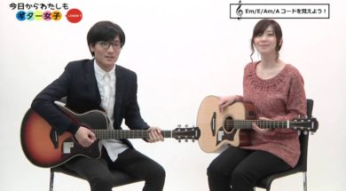 ギター講座基礎Lesson1 はじめてのギター演奏!長渕剛の「乾杯」を弾く!