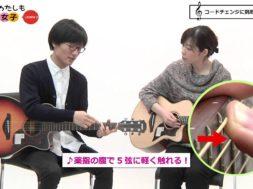 ギター講座基礎Lesson2 新しいコードを覚えて「ハッピーバースデー」を弾く!