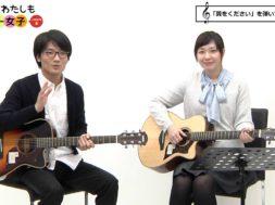 ギター講座基礎Lesson4 フィンガーピッキングを覚えて「翼をください」を弾く!