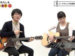 ギター講座基礎Lesson5 素早いコードチェンジで中島みゆきの「時代」を弾く!