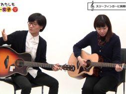 ギター講座基礎Lesson5 右手の弾き方に注意して「カントリーロード」を弾く!