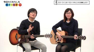ギター講座基礎Lesson7 スリーフィンガーで「あの素晴らしい愛をもう一度」を弾く!