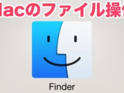Mac入門 はじめてのMacでファイル操作を行う。