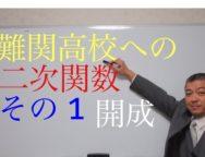 難関校への二次関数 NO.1 開成高校2010年入試
