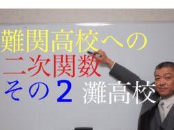 難関校への二次関数 NO.2 灘高校入試