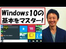 Windows10の入門。基本操作