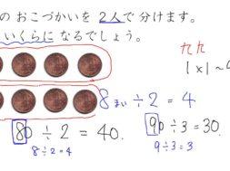 【小学校3年算数 01-1】九九にないわり算②(2けたの数)