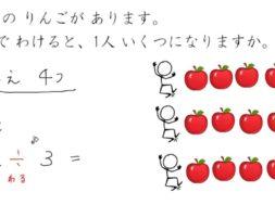 【小学校3年算数 01-1】わり算のしき