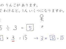 【小学校3年算数 01-4】〇こずつ分ける、〇人で分ける