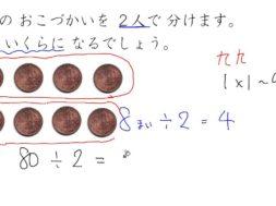 【小学校3年算数 01-7】九九にないわり算①(一のくらいが0)