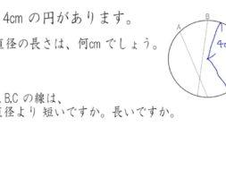 【小学校3年算数 02-2】円 もんだい