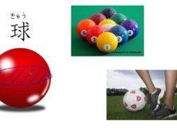 【小学校3年算数 02-3】円と球(きゅう)