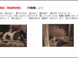 【中学校歴史コース 飛鳥・奈良時代 03-6】奈良時代の土地政策