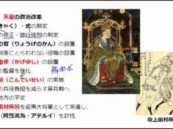 【中学校歴史コース 平安時代 04-1】平安京と桓武天皇