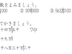 【小学校3年算数 04-1】大きな数(千万まで):れんしゅう