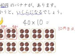 【小学校3年算数 04-4】10をかける計算
