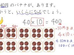 【小学校3年算数 04-6】÷10、÷100の計算