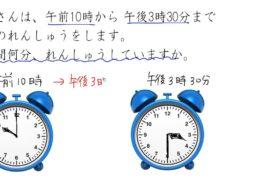 【小学校3年算数 05-2】時間の長さをもとめる②