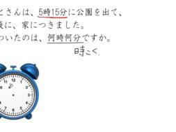 【小学校3年算数 05-3】時こくをもとめる①