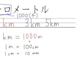 【小学校3年算数 06-1】長さをあらわす:km(キロメートル)