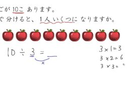 【小学校3年算数 07-1】あまりのあるわり算