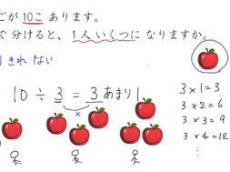 【小学校3年算数 07-2】あまりとわる数のきまり