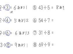 【小学校3年算数 07-3】あまりのあるわり算:練習