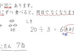 【小学校3年算数 07-5】あまりのあるわり算:文しょうだい