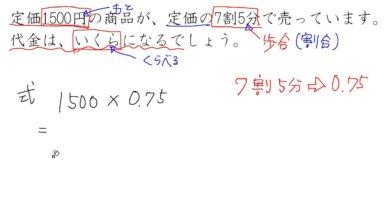 【小学校5年算数 10-6】歩合の文章題
