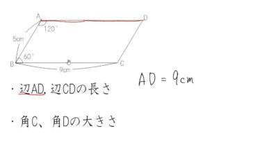 【小学校4年算数 10-6】平行四辺形のきまり:練習