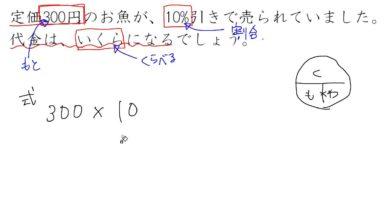 【小学校5年算数 10-7】割り引く文章題