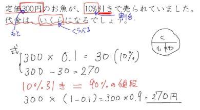 【小学校5年算数 10-8】割り増す文章題